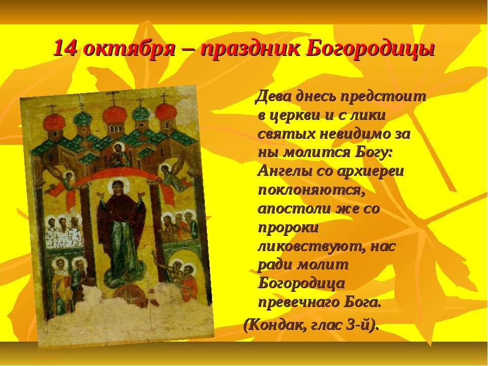 14 октября – праздник Богородицы Дева днесь предстоит в церкви и с лики святы...
