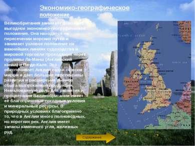 Экономико-географическое положение Великобритания занимает довольно выгодное ...
