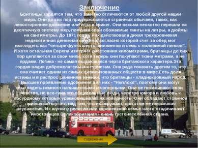 Заключение Британцы гордятся тем, что заметно отличаются от любой другой наци...