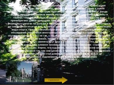 На квадратную милю площади приходится 940 жителей, что превосходит показатели...