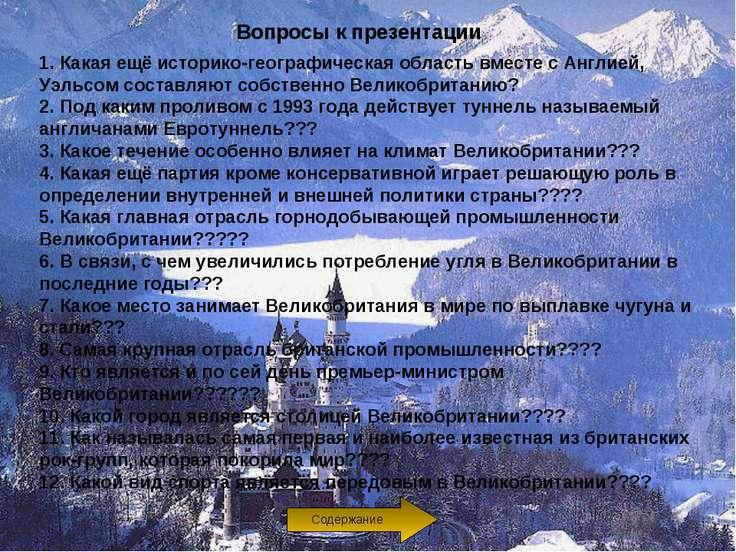 Вопросы к презентации 1. Какая ещё историко-географическая область вместе с А...