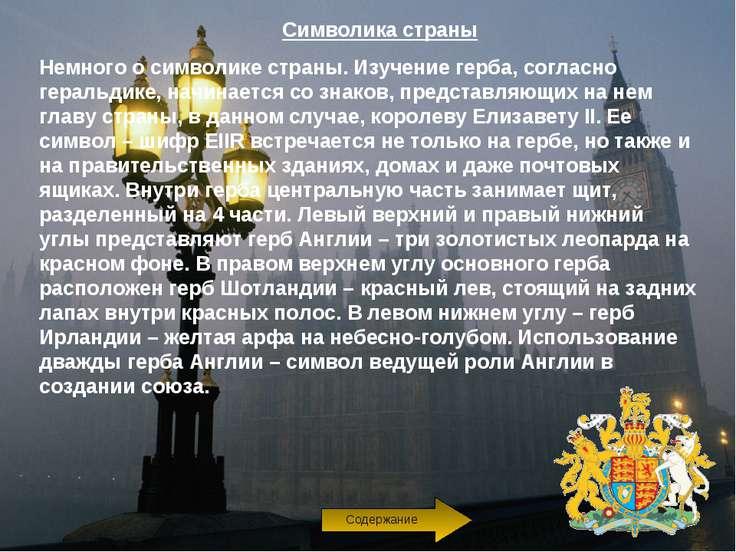 Немного о символике страны. Изучение герба, согласно геральдике, начинается с...