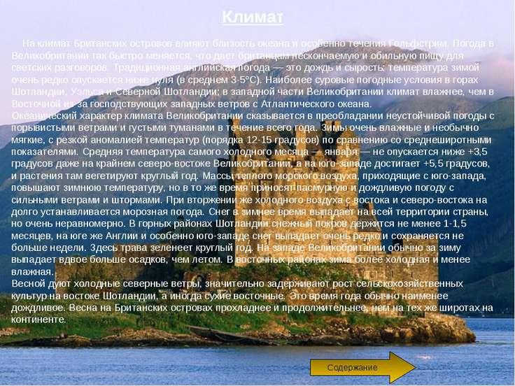 Климат  На климат Британских островов влияют близость океана и особенно теч...