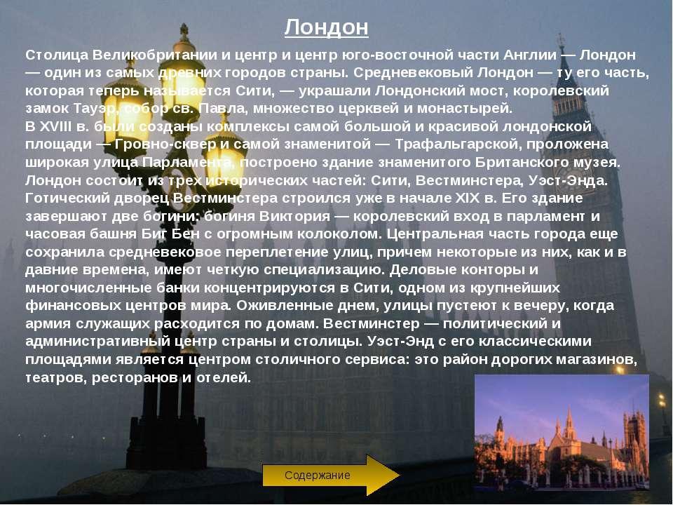 Лондон Столица Великобритании и центр и центр юго-восточной части Англии — Ло...