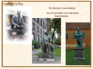 Великому сказочнику на его родине поставлены памятники.