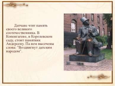 Датчане чтят память своего великого соотечественника. В Копенгагене, в Короле...