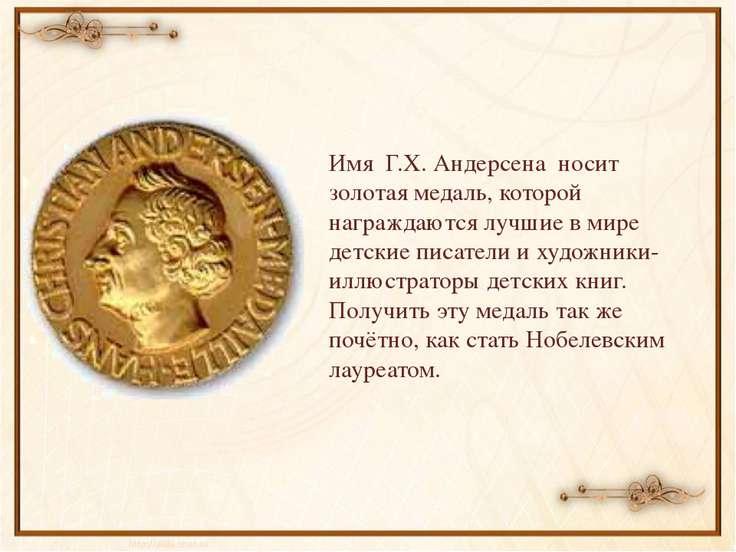 Имя Г.Х. Андерсена носит золотая медаль, которой награждаются лучшие в мире д...