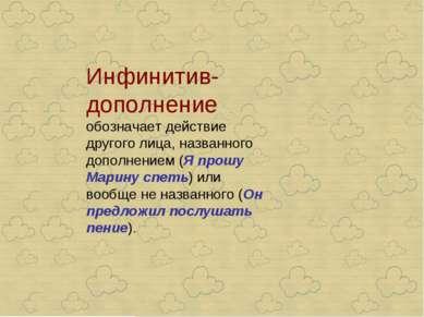 Инфинитив-дополнение обозначает действие другого лица, названного дополнением...
