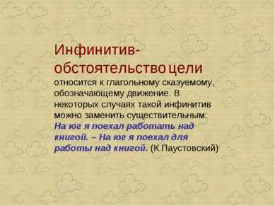 Инфинитив-обстоятельство цели относится к глагольному сказуемому, обозначающе...
