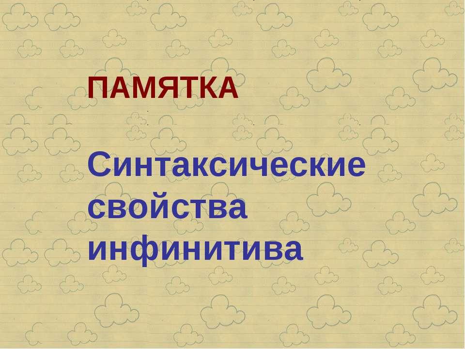ПАМЯТКА Синтаксические свойства инфинитива
