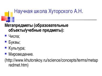 Научная школа Хуторского А.Н. Метапредметы (образовательные объекты/учебные п...