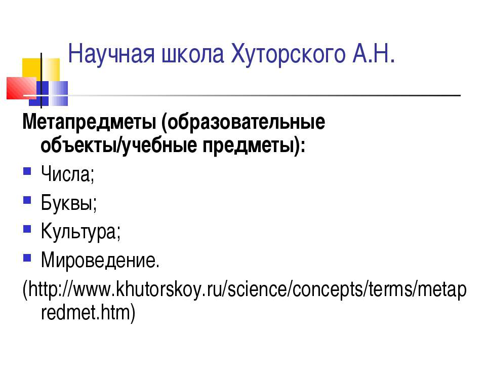 А.Н. Метапредметы
