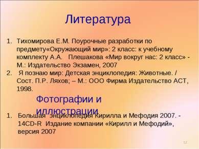 Литература Тихомирова Е.М. Поурочные разработки по предмету«Окружающий мир»: ...
