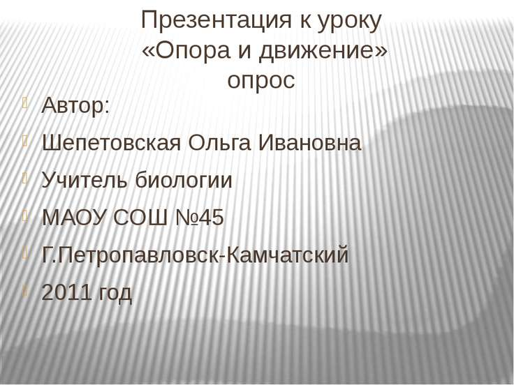 Презентация к уроку «Опора и движение» опрос Автор: Шепетовская Ольга Ивановн...