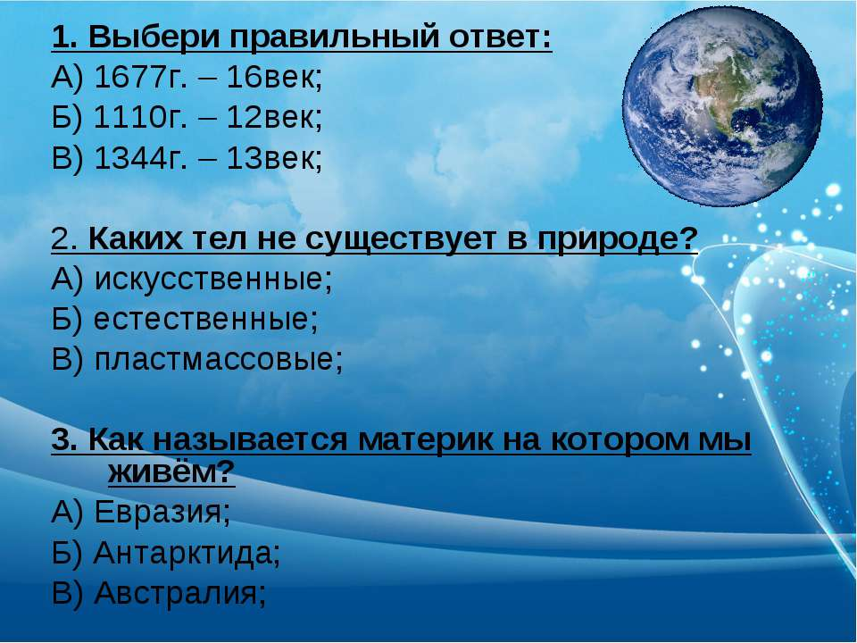 1. Выбери правильный ответ: А) 1677г. – 16век; Б) 1110г. – 12век; В) 1344г. –...