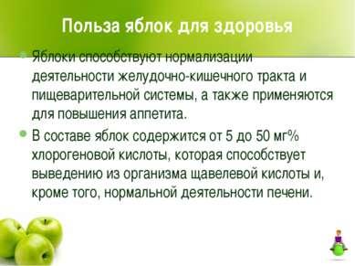 Польза яблок для здоровья Яблоки способствуют нормализации деятельности желуд...