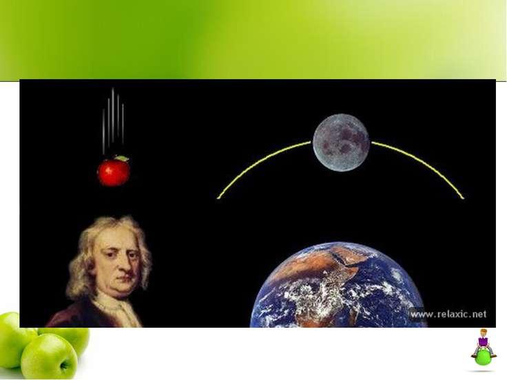 Одно из величайших научных открытий нового времени, по легенде, тоже связано ...