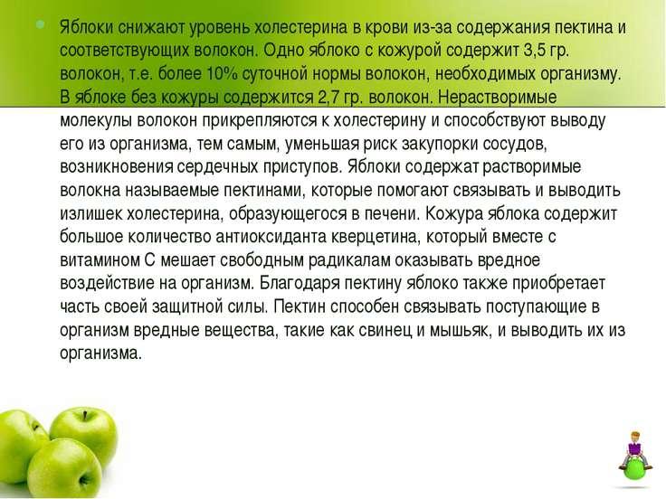 Яблоки снижают уровень холестерина в крови из-за содержания пектина и соответ...