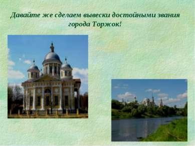 Давайте же сделаем вывески достойными звания города Торжок!