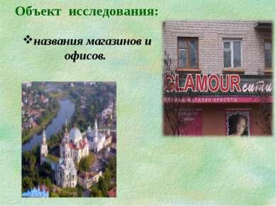 Объект исследования: названия магазинов и офисов.
