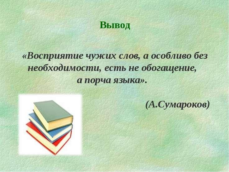 Вывод  «Восприятие чужих слов, а особливо без необходимости, есть не обогаще...