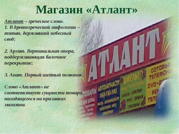 Магазин «Атлант» Атлант – греческое слово. 1. В древнегреческой мифологии – т...