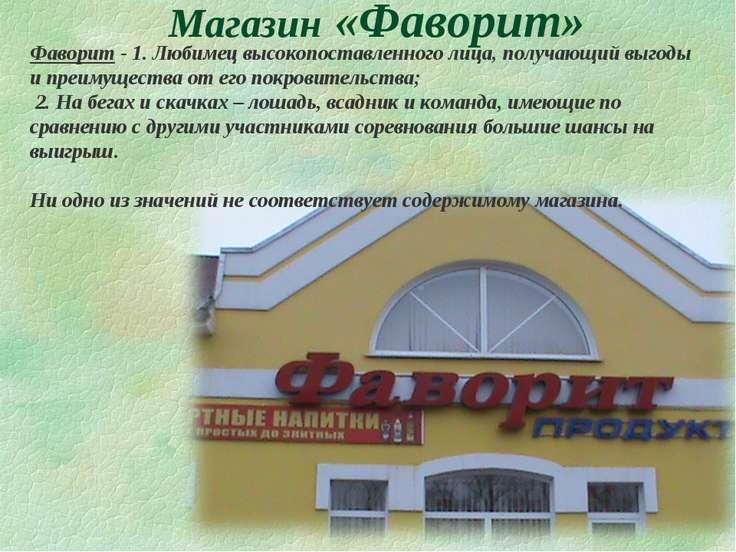 Магазин «Фаворит» Фаворит - 1. Любимец высокопоставленного лица, получающий в...