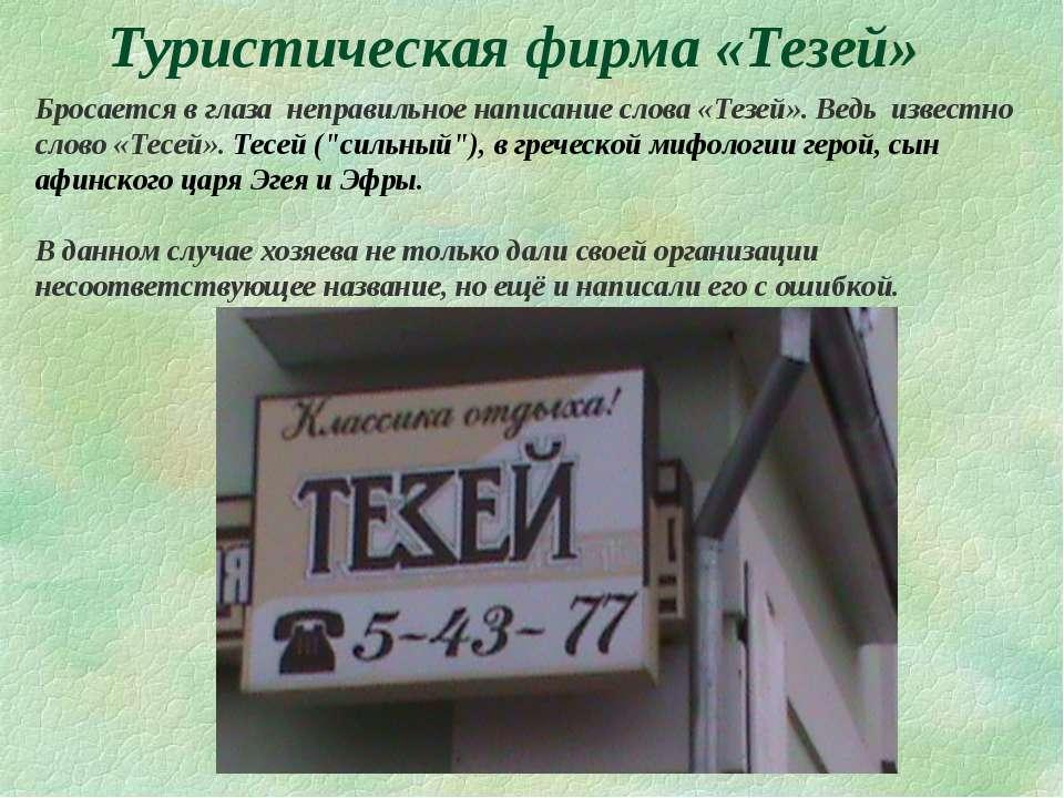Туристическая фирма «Тезей» Бросается в глаза неправильное написание слова «Т...