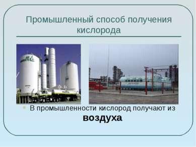 Промышленный способ получения кислорода В промышленности кислород получают из...