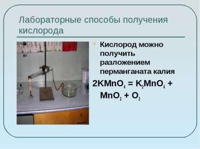 Лабораторные способы получения кислорода Кислород можно получить разложением ...