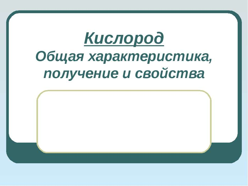 Кислород Общая характеристика, получение и свойства