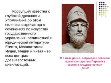 Коррупция известна с глубокой древности. Упоминание об этом явлении встречает...