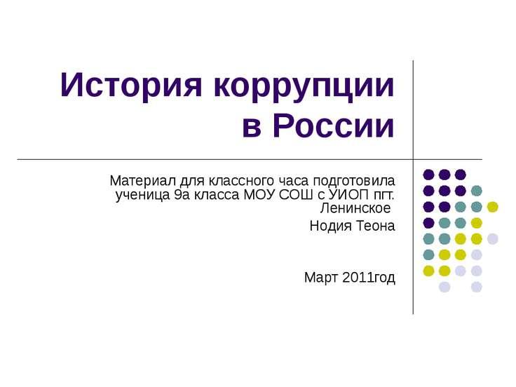История коррупции в России Материал для классного часа подготовила ученица 9а...