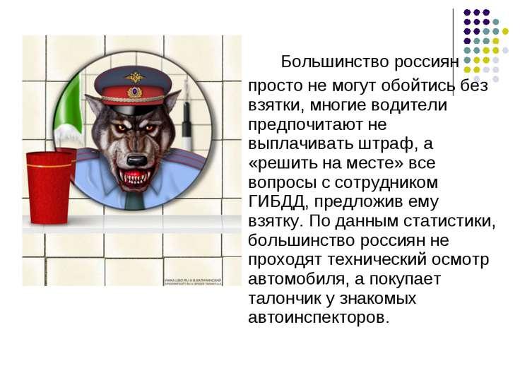 Большинство россиян просто не могут обойтись без взятки, многие водители пред...