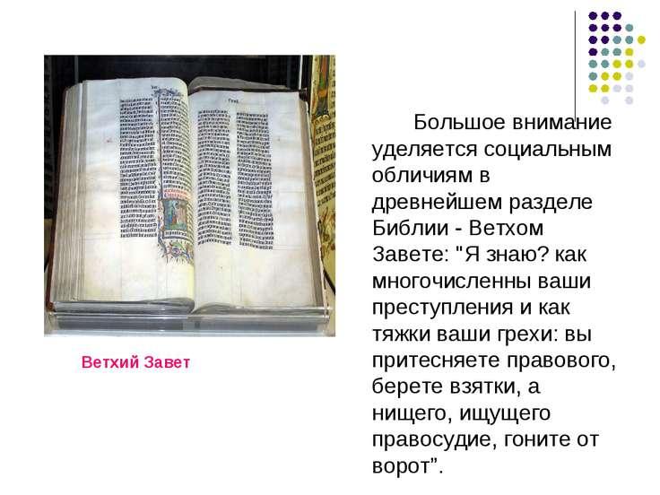 Большое внимание уделяется социальным обличиям в древнейшем разделе Библии - ...