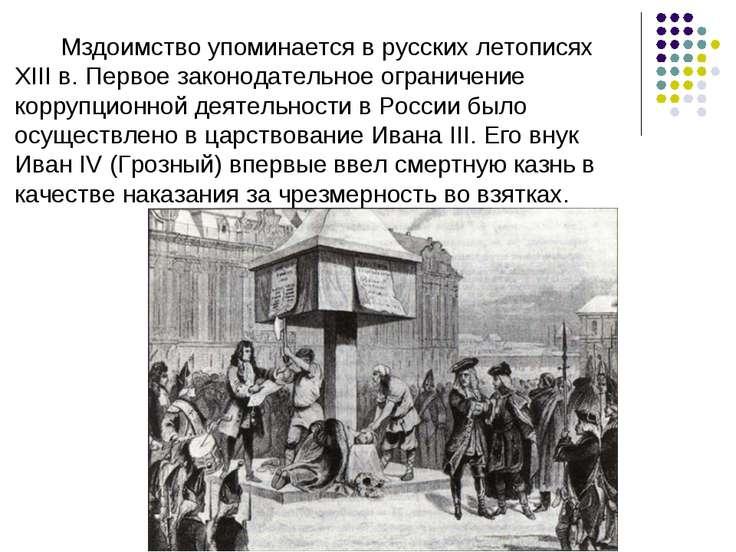 Мздоимство упоминается в русских летописях XIII в. Первое законодательное огр...