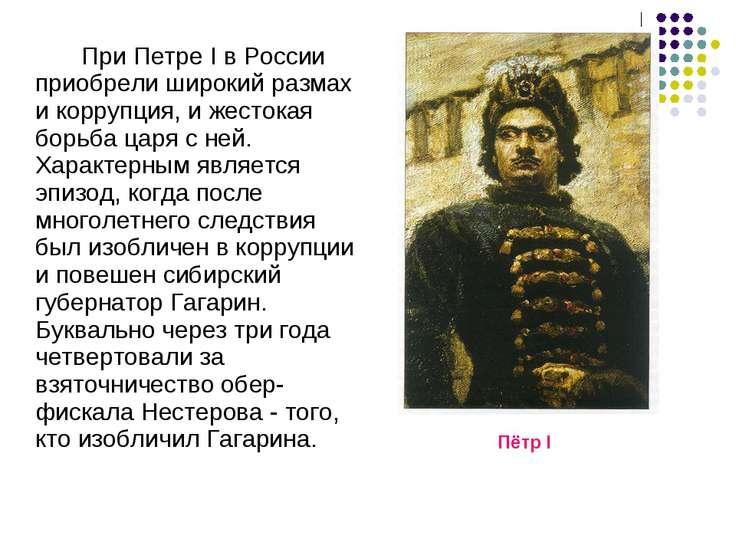 При Петре I в России приобрели широкий размах и коррупция, и жестокая борьба ...
