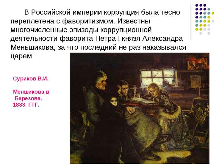 В Российской империи коррупция была тесно переплетена с фаворитизмом. Известн...