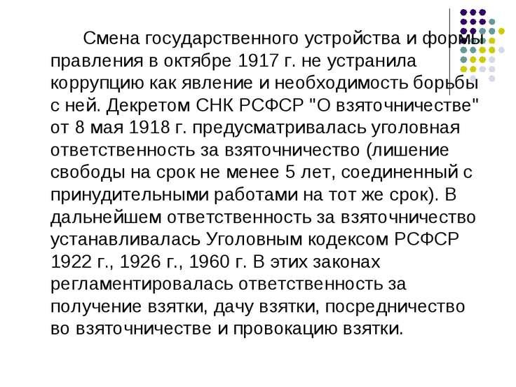 Смена государственного устройства и формы правления в октябре 1917 г. не устр...