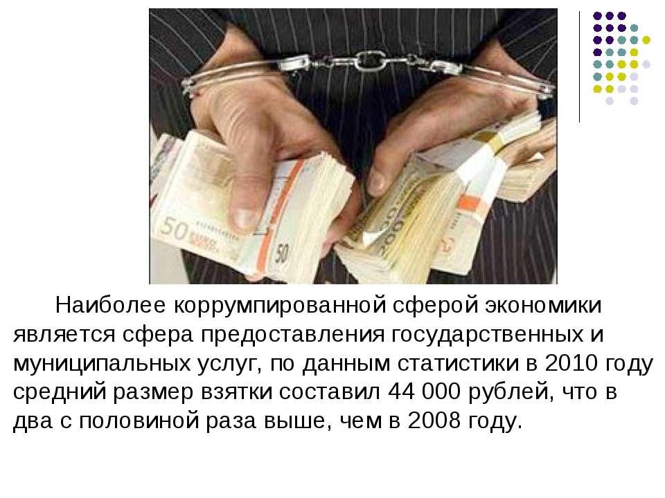 Наиболее коррумпированной сферой экономики является сфера предоставления госу...