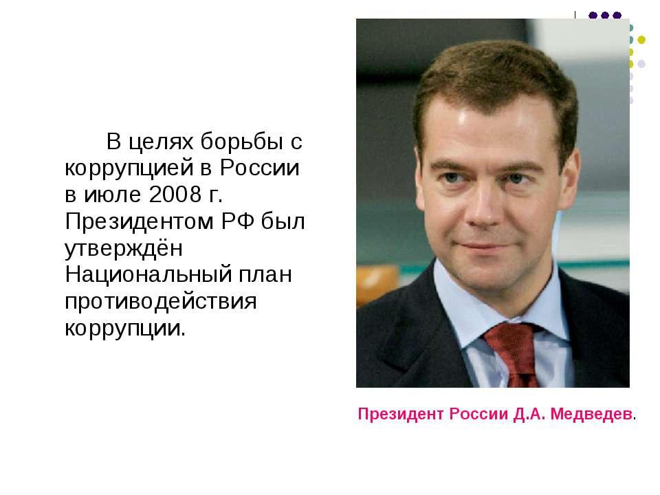 В целях борьбы с коррупцией в России в июле 2008 г. Президентом РФ был утверж...