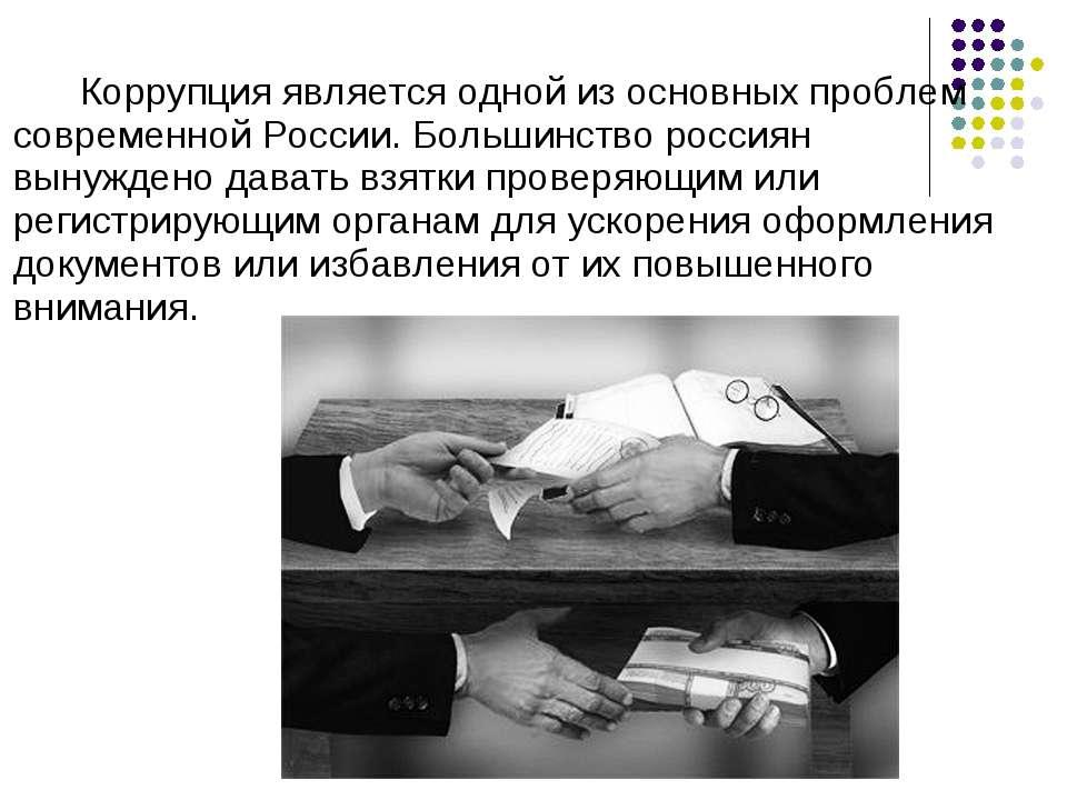Коррупция является одной из основных проблем современной России. Большинство ...