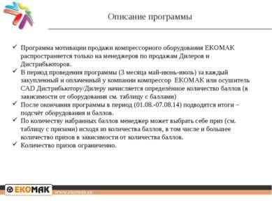 Описание программы Программа мотивации продажи компрессорного оборудования EK...