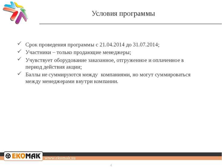 Условия программы Срок проведения программы с 21.04.2014 до 31.07.2014; Участ...