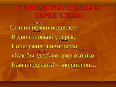 ПАРНЫЙ СОГЛАСНЫЙ В КОРНЕ СЛОВА Сын на ножки поднялся, В дно головкой уперся, ...