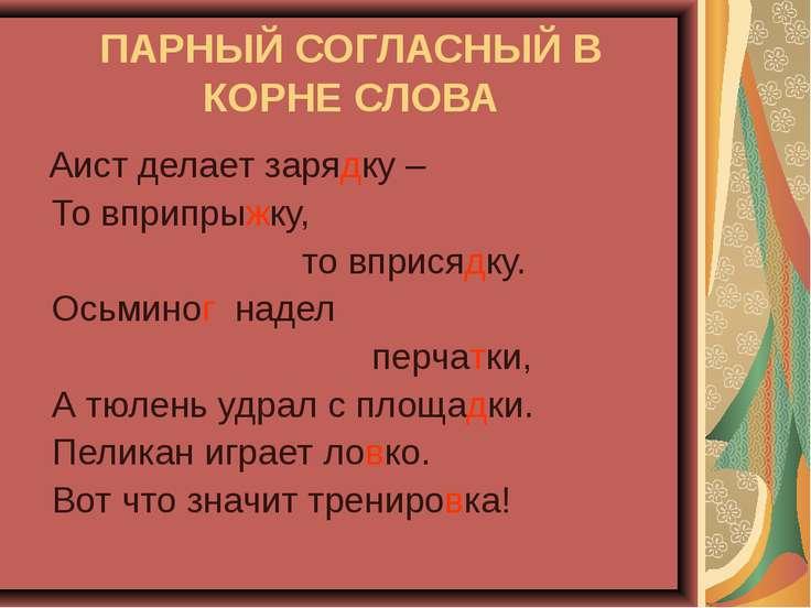 ПАРНЫЙ СОГЛАСНЫЙ В КОРНЕ СЛОВА Аист делает зарядку – То вприпрыжку, то вприся...