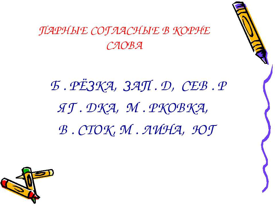 ПАРНЫЕ СОГЛАСНЫЕ В КОРНЕ СЛОВА Б . РЁЗКА, ЗАП . Д, СЕВ . Р ЯГ . ДКА, М . РКОВ...
