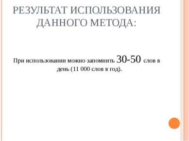 РЕЗУЛЬТАТ ИСПОЛЬЗОВАНИЯ ДАННОГО МЕТОДА: При использовании можно запомнить 30-...