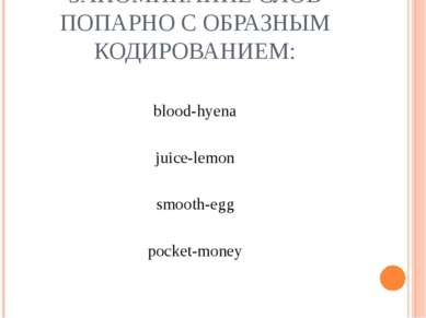 ЗАПОМИНАНИЕ СЛОВ ПОПАРНО С ОБРАЗНЫМ КОДИРОВАНИЕМ: blood-hyena juice-lemon smo...