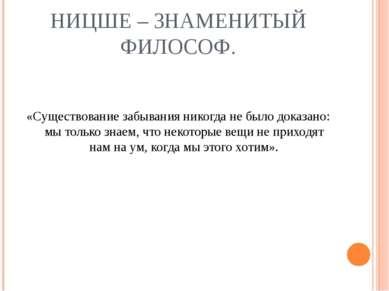 НИЦШЕ – ЗНАМЕНИТЫЙ ФИЛОСОФ. «Существование забывания никогда не было доказано...